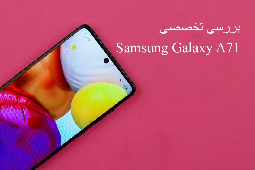 بررسی تخصصی Samsung Galaxy A71