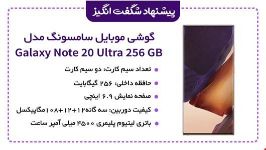 سامسونگGalaxy Note20 Ultraظرفیت256گیگابایت