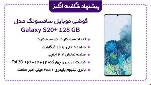 سامسونگ مدل+Galaxy S20ظرفیت128گیگابایت
