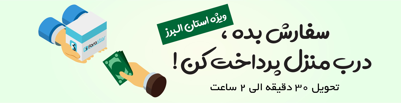 پرداخت در محل ویژه استان البرز