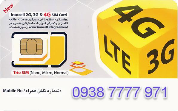 سیم کارت اعتباری رند ایرانسل به شماره 09387777971