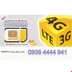 سیم کارت اعتباری رند ایرانسل به شماره 09384444941